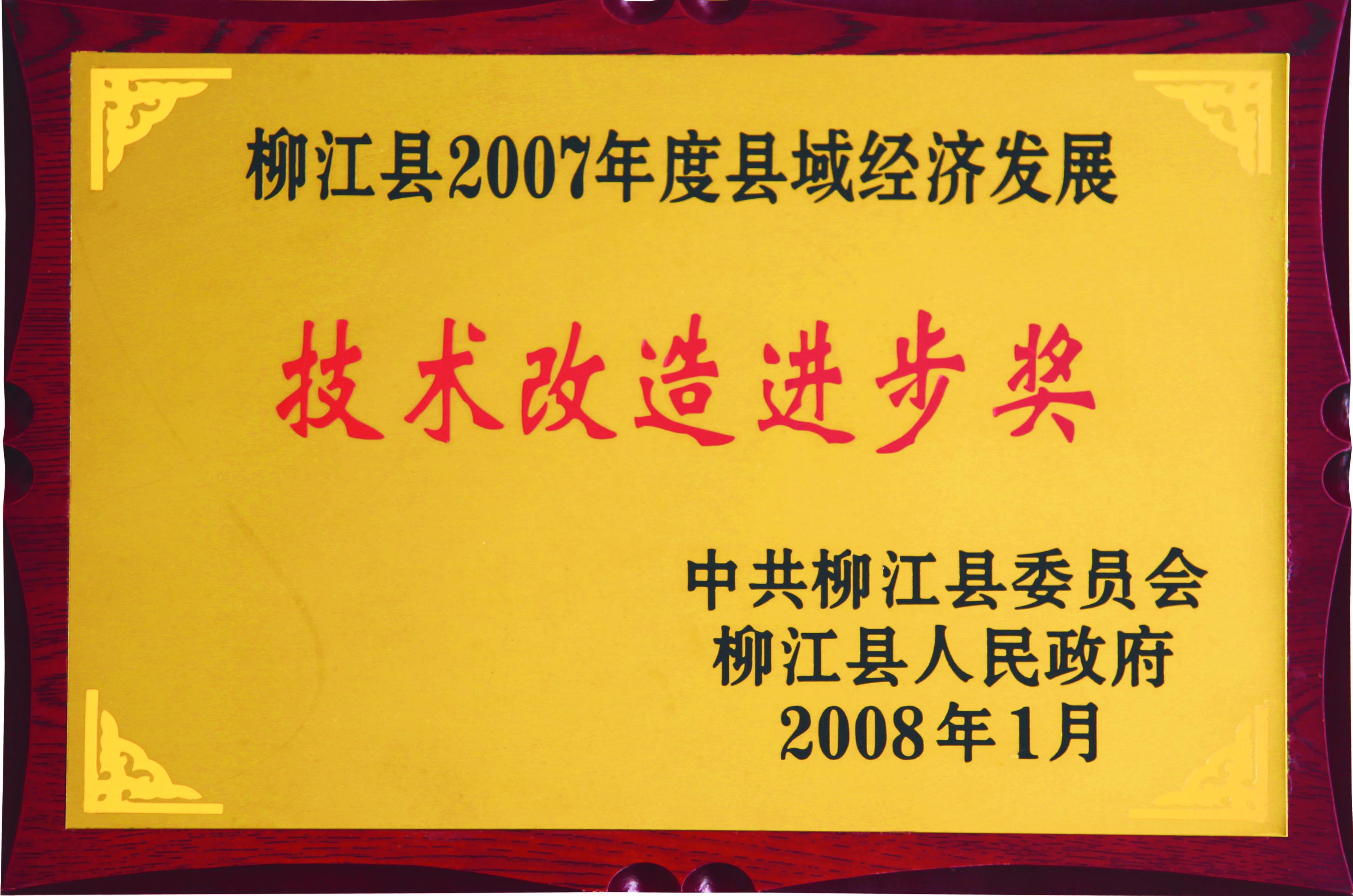 """2008年,古岭酒厂荣获柳江县2007年度县域经济发展""""技术改造前进奖'"""""""