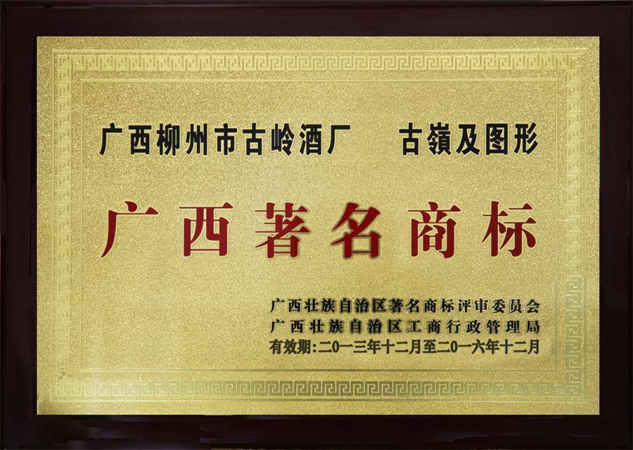 """2013年,古岭酒厂荣获""""广西著名商标""""称呼"""