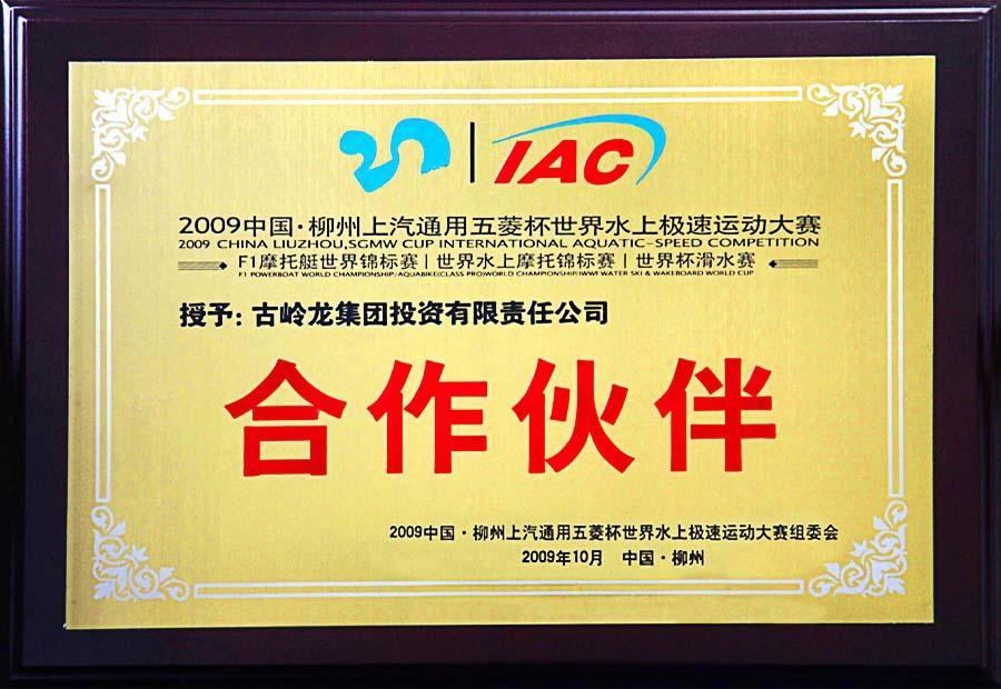"""2009年,古岭龙集团荣获""""2009年中国·柳州上汽通用五菱杯天下水上极速活动大赛合作伙伴""""称呼"""