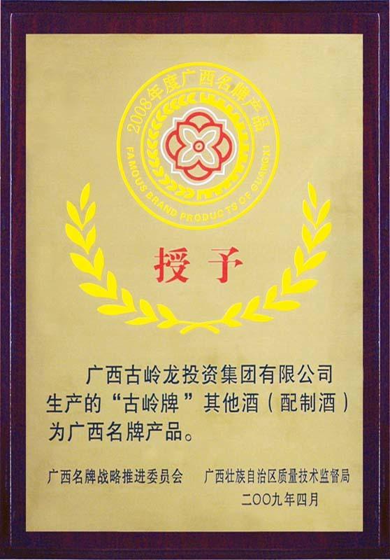 """2009年,""""古岭牌""""其他酒(配制酒)荣获""""广西名牌产品""""称呼"""