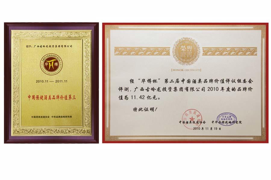 """2010年,古岭龙集团荣获 """"2010年度华樽杯中国保健酒类品牌价值第三"""""""