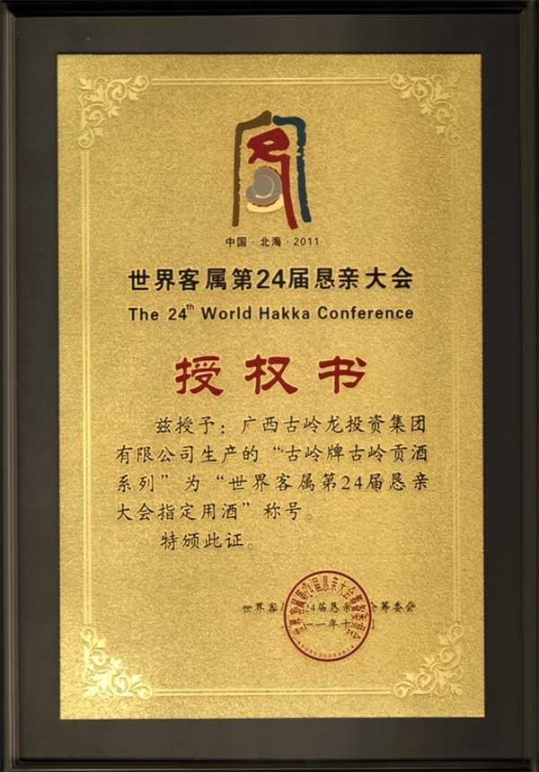 """2011年,古岭牌古岭贡酒系列""""为""""天下客属第24届恳亲大会指定用酒""""称呼"""