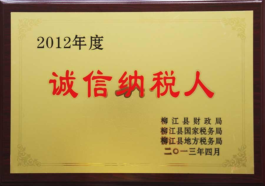 """2012年,古岭龙集团荣获""""2012年度诚信纳税人""""称呼"""