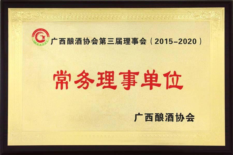 """2015年,古岭龙集团荣获""""广西酿酒协会第三届理事会(2015-2020)常务理事单位"""""""