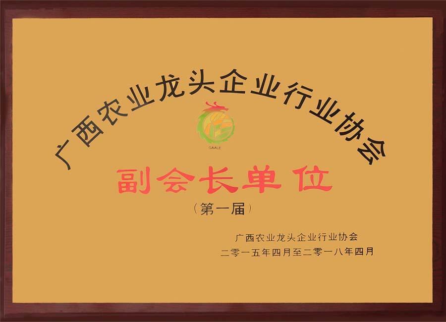 """2016年,古岭龙集团荣获2015广西农业龙头企业行业""""副会长单位""""称号"""