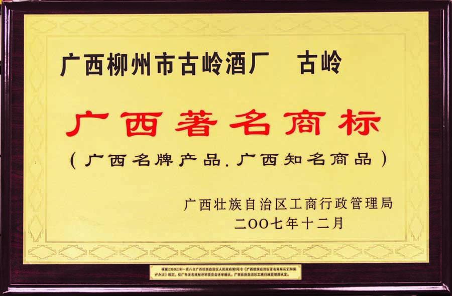 """2007年, """"古岭""""商标荣获""""广西著名商标"""""""