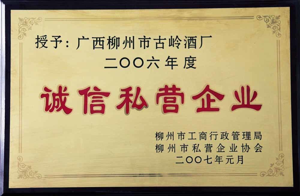 """2007年,古岭酒厂荣获""""2006年度诚信私营企业""""称呼"""