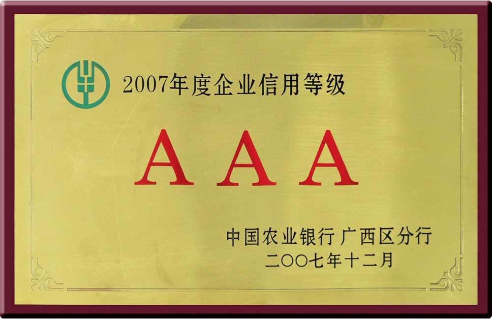 """2007年,古岭酒厂荣获""""2007年度企业信用品级AAA"""""""