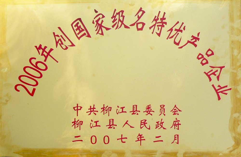 """2007年,古岭酒厂荣获""""2006年创国家级名特优产物企业"""""""