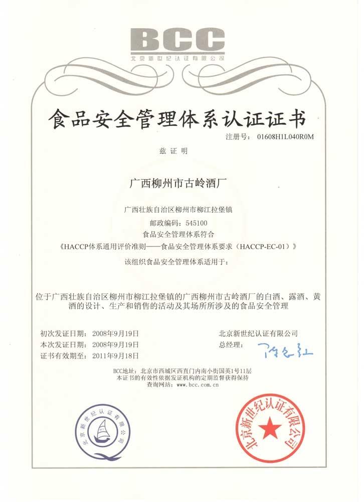 """2008年,古岭酒厂荣获""""食品安全管理体系认证证书"""""""