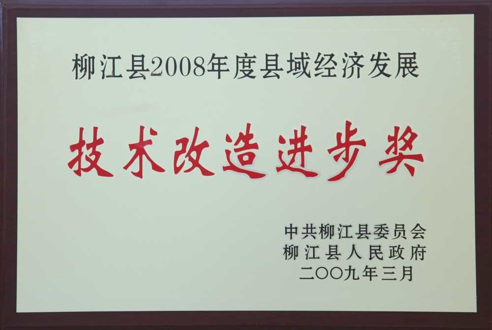 """2009年,古岭酒厂荣获""""柳江县2008年度县域经济发展技术改造前进奖"""""""