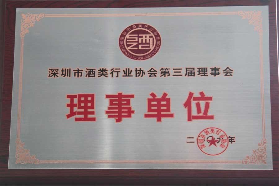 """2009年,古岭酒厂荣获""""深圳市酒类行业协会第三届理事会""""理事单位"""""""