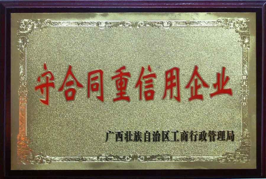 """2009年,古岭酒厂荣获 """"1993-2009守条约重信誉企业"""""""