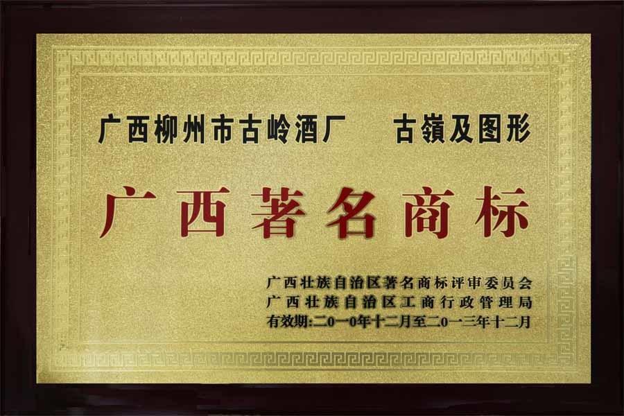 """2011年,""""古嶺及图形""""荣获""""广西著名商标"""""""