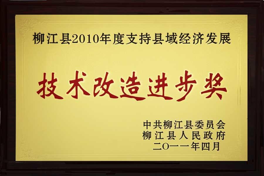 """2011年,古岭酒厂荣获柳江县2010年度支撑县域经济发展""""技术改造前进奖"""""""