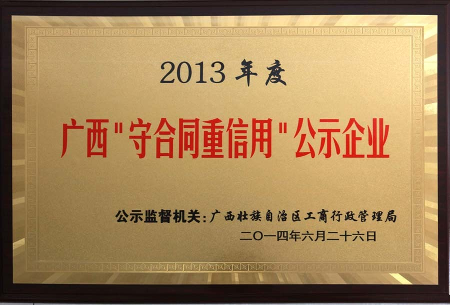 """2014年,古岭酒厂荣获""""2013年度广西'重合同守信用'公示企业"""""""