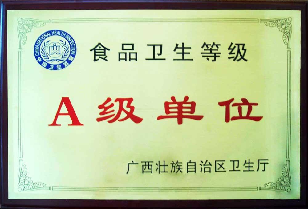 """2009年,龙湾酒厂荣获""""食品卫生品级A级单元"""""""