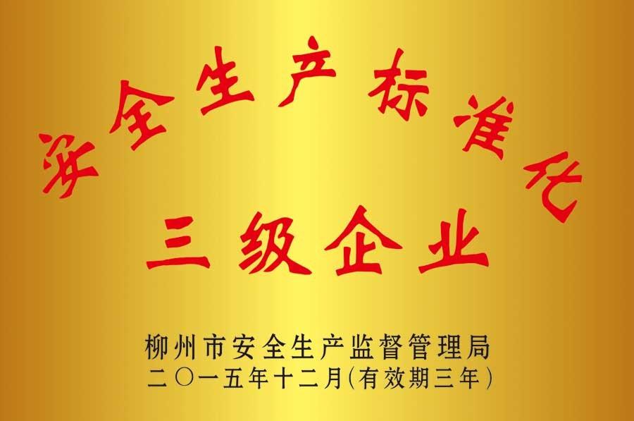 """2015年,龙湾酒厂荣获""""安全生产标准化三级企业""""称呼"""