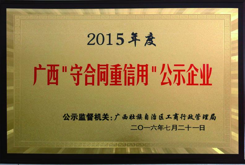 """2015年,古岭酒厂荣获""""2015年度广西'重合同守信用'公示企业"""""""