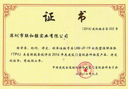 热塑性三元乙丙胶条推荐产品证书