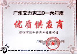 广州艾力克2016年度优质供应商