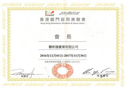 香港铝门窗同业联会会长证书