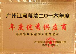 广州江河幕墙2016年度优秀供应商