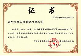 三元乙丙胶条推荐产品证书