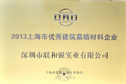 上海市优秀幕墙材料企业证书