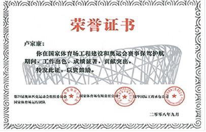 奥运工程榮誉证书