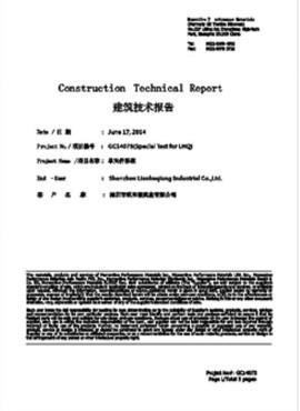 中山联和强橡塑科技有限公司
