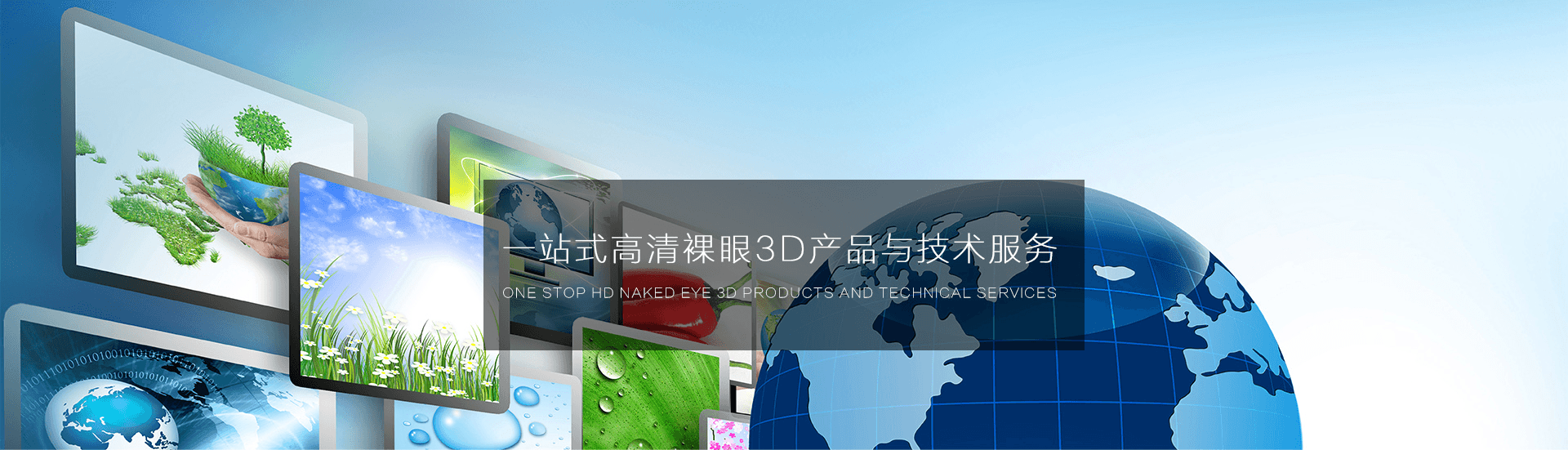 """立图谷""""沃3D肖像""""一站式高清裸眼3D产品与技术服务"""