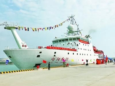 我国首次环球海洋综合科学考察起航