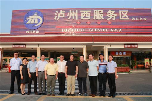 2017泸州西服务区全国百佳创建