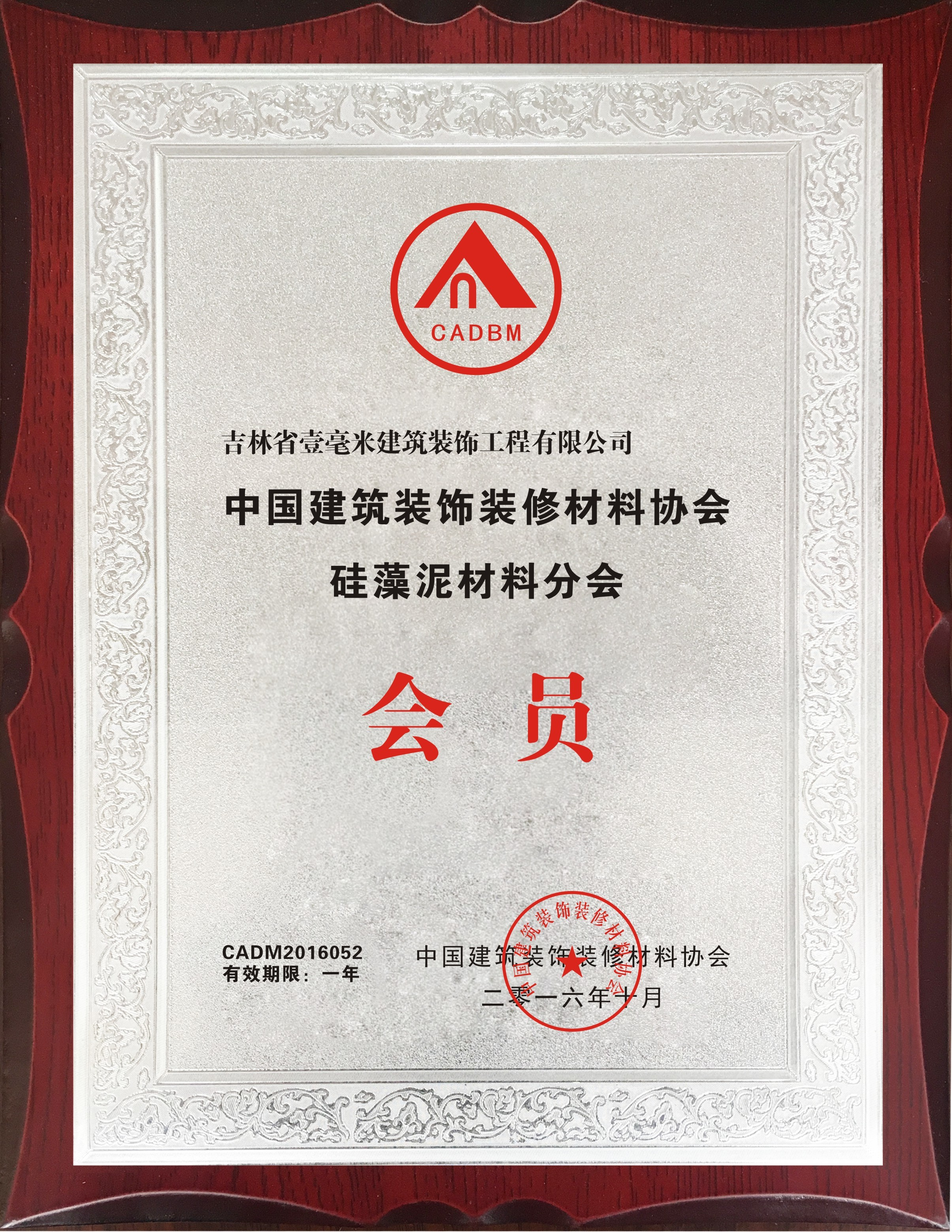 中国建筑装饰装卸材料协会吉祥坊wellbet最新版材料分会会员
