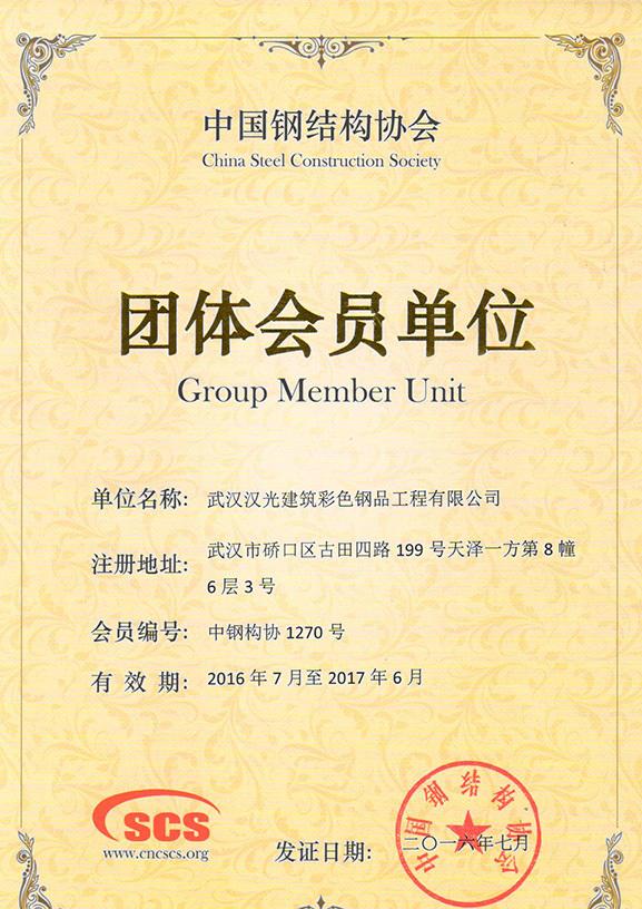 中國鋼結構會員證書