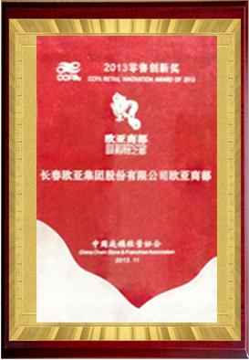 2013中國零售創新獎
