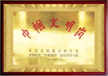 全國巾幗文明崗