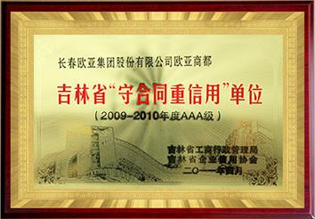 吉林省守合同重信用單位2009-2010