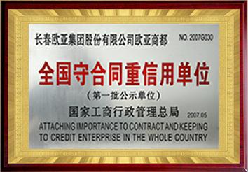 全国守合同重信用单位