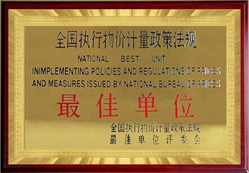 全國執行物價計量政策法規最佳單位