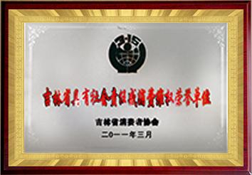 吉林省具有社会责任感消费维权荣誉单位