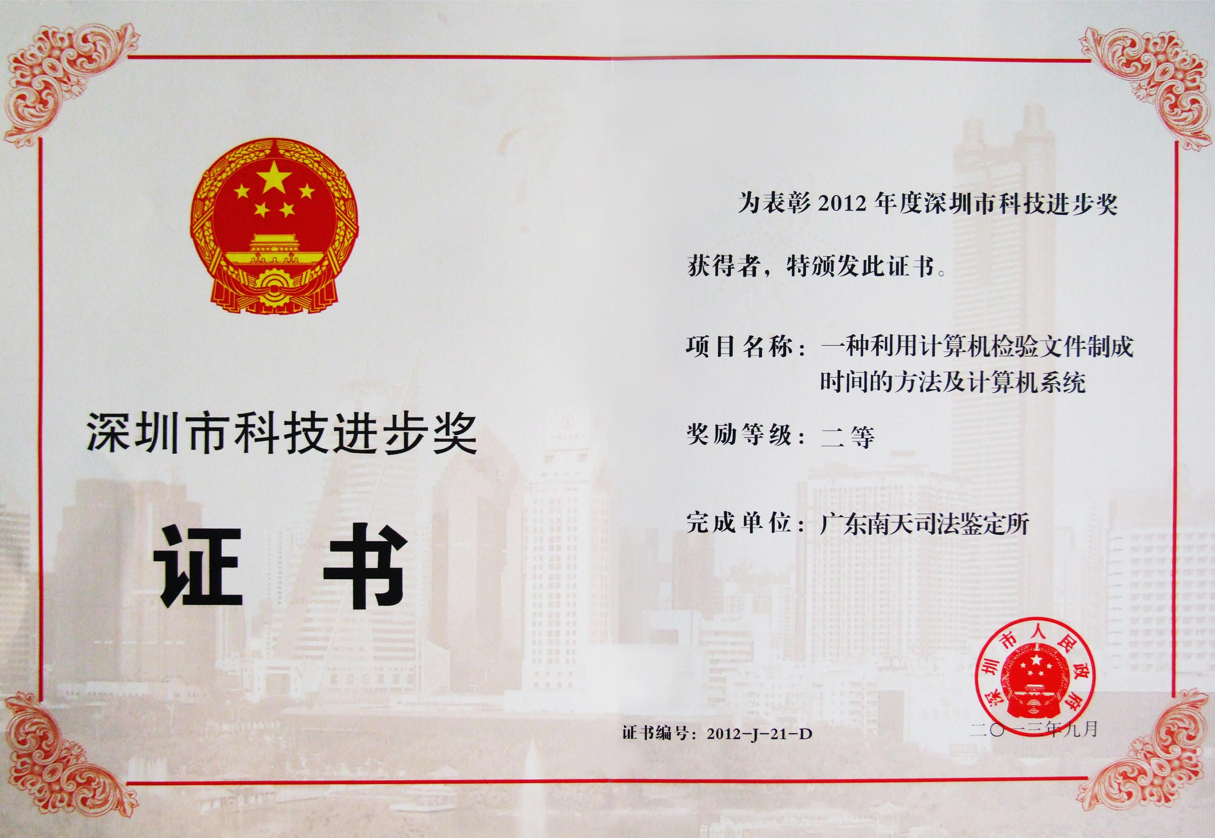 深圳市科技进步二等奖.jpg