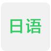 日语电子书