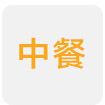 中国菜电子书