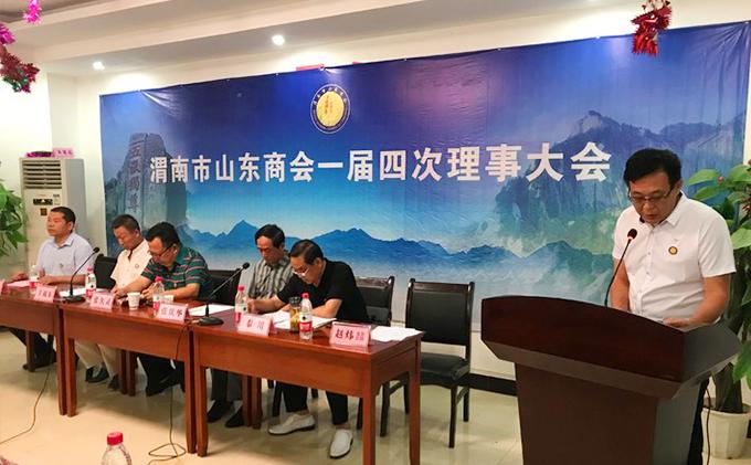 雷竞技官网raybet一届四次理事大会