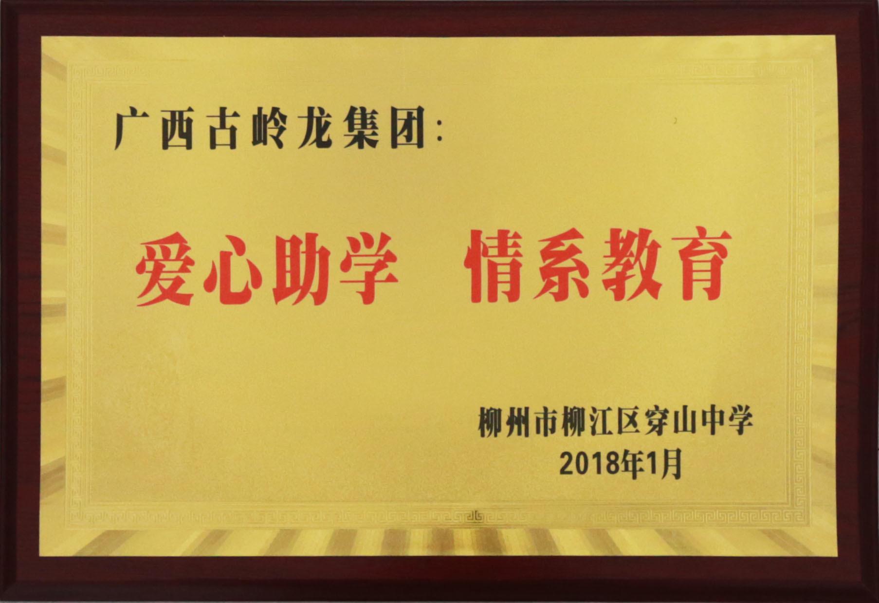"""2017年, 穿山中學授予""""愛心助學  情系教育""""稱號"""