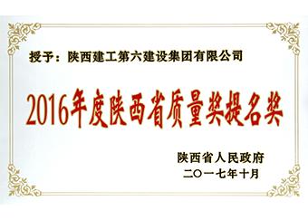 2016年度陕西省质量奖提名奖