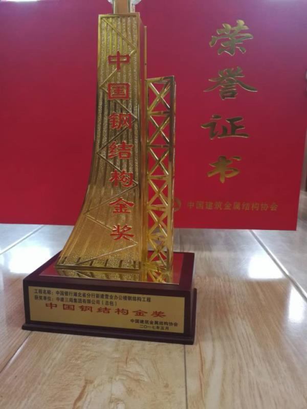 中國銀行湖北省分行-中國鋼結構金獎