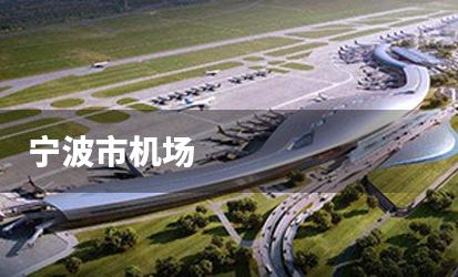 宁波市机场